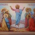 День Вознесения Господня